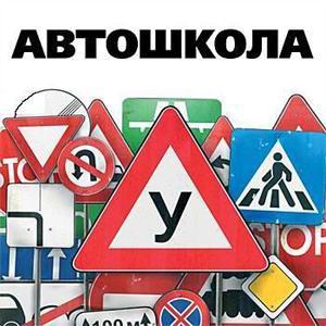 Автошколы Кресцов