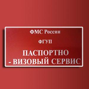 Паспортно-визовые службы Кресцов