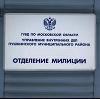 Отделения полиции в Кресцах