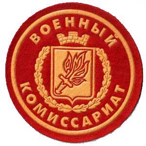 Военкоматы, комиссариаты Кресцов